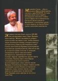 Маханидхи Свами - Искусство повторения Святого Имени