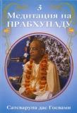 Сатсварупа дас Госвами - Медитация на Прабхупаду. Том 3
