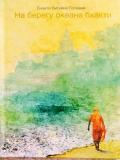 Бхакти Вигьяна Госвами - На берегу океана бхакти