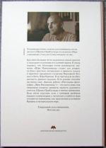 Ватсала дас - Наглядная философия «Шри Ишопанишад». Руководство по изучению