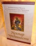 А.Ч. Бхактиведанта Свами Прабхупада - Нектар преданности (2-е издание)