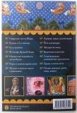 Стивен Дж. Розен - Неизвестное сокровище Индии