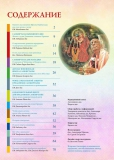 Журнал «Санкиртана новой эпохи» № 2(7)