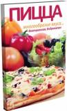Бирюковская Л. Пицца - Многообразие вкуса... Вегетарианская, бездрожжевая