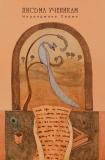 Ниранджана Свами - Моим ученикам. Избранные письма. 1990-1995