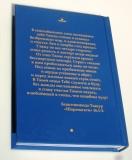 Ярослав Климанов - Принятие прибежища (Изложения ведической классики)