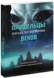 Томпсон Ричард Л. - Пришельцы: взгляд из глубины веков: Древние разгадки современного феномена НЛО