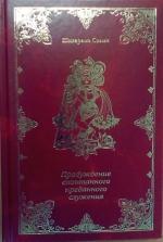 Шиварама Свами - Пробуждение спонтанного преданного служения