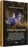 Пурначандра Госвами - Лилы Кришны