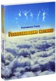 Бхактивинода Тхакур - Распознавание Истины, или опыт вечности, знания и блаженства