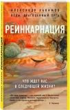 Александр Хакимов - Реинкарнация. Что ждет нас в следующей жизни?
