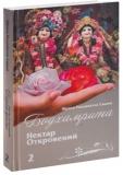 Радханатх Свами - Бодхамрита. Нектар откровений. Книга 2-я