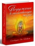 Сатсварупа дас Госвами - Погружение в молитвенную жизнь (2018)
