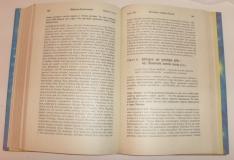 Шримад-Бхагаватам. 1.1. Первое издание