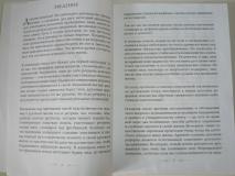 Шачинандана Свами - Преобразование джапы. Практическое пособие