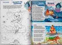 ШАЛУН БИХАРИ - детский вайшнавский журнал. №4 (2019)
