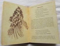 Шиварама Свами - Мои утренние молитвы