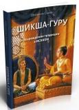 Шиварама Свами - Шикша Гуру. Возрождение традиции в ИСККОН
