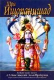 А.Ч. Бхактиведанта Свами Прабхупада - Шри Ишопанишад
