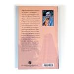 Шри Ишопанишад в твердой обложке