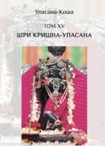 Шри Кришна-упасана (поклонение Кришне) (Упасана-коша, том 15)