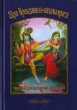 Прабодхананда Сарасвати Тхакур - Шри Вриндавана-махимамрита