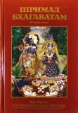 Шримад-Бхагаватам. Песнь 2