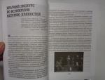 Андрей Белов: Энциклопедия специй и пряностей