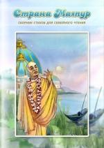 Страна Маяпур. Сборник стихов для семейного чтения