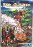Тайны «Махабхараты» («Махабхарата-татпарья-нирная»). Том 2