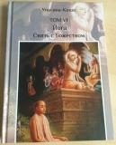 Йога - Связь с Божеством (Упасана-коша, том 6)