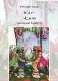 Иджйа - Непосредственное поклонение Божеству (Упасана-коша, том 7)