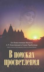 А.Ч. Бхактиведанта Свами Прабхупада - В поисках просветления