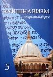 Журнал: Вайшнавизм. Открытый форум № 5 (2016)