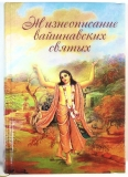 Жизнеописание вайшнавских святых
