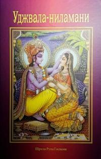 Рупа Госвами - Шри Уджвала-Ниламани