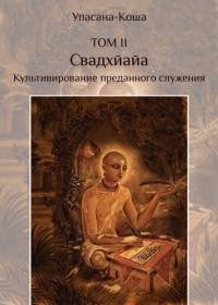 Свадхйайа - Культивирование преданного служения (Упасана-коша, том 2)