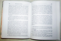 Панчаратра для продвинутых (Упасана-коша, том 8)