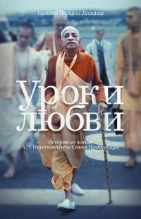 Бхакти Вигьяна Госвами. Уроки любви: Истории из жизни А.Ч. Бхактиведанты Свами Прабхупады