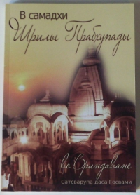 Сатсварупа дас Госвами - В самадхи Шрилы Прабхупады во Вриндаване