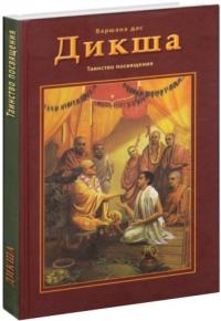 Варшана дас - Дикша. Таинство посвящения