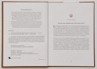 Ватсала дас - Наглядная философия Бхагавад-Гиты. Руководство по изучению (3-е изд.)