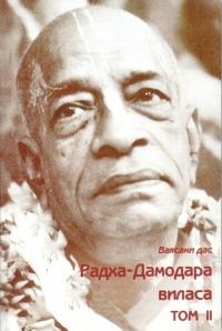 Ваясаки дас - Радха Дамодара Виласа. Том 2