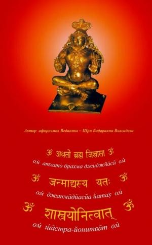 Веданта «Суть послания Вед» в кратком изложении «Ану-бхашйа» учителя мира — Шри Мадхвачарьи