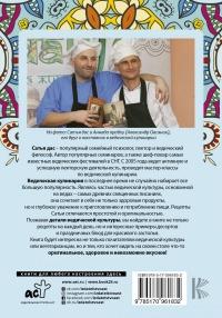 Сатья дас - Ведическая кухня. Питание в благости