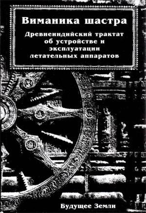 Виманика-шастра. Древнеиндийский трактат об устройстве и эксплуатации летательных аппаратов