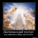 Лестница в рай пустует. В ад очередь наверняка надо очередь отстоять