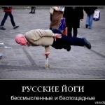 Русские йоги. Бессмысленные и беспощадные