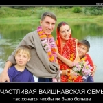 Счастливая вайшнавская семья. Так хочется, чтобы их было больше