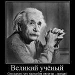 Великий учёный. Он сказал, что наука без религии хромая